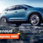 New-Car-Promotion-Oct-2020