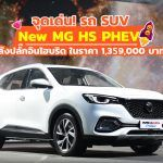 New-MG-HS-PHEV-2020