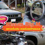 Nissan-Big-M-1993