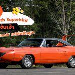 Plymouth-Superbird-History