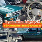 Toyota-Hilux-Mighty-X