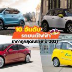10-Cheapest-EV-Cars-In-Thailand