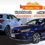 All-New-Honda-City-Hatchback-And-Hybrid-2021