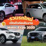New-Car-In-Motor-Expo-2020