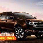 New-Car-Promotion-Nov-2020