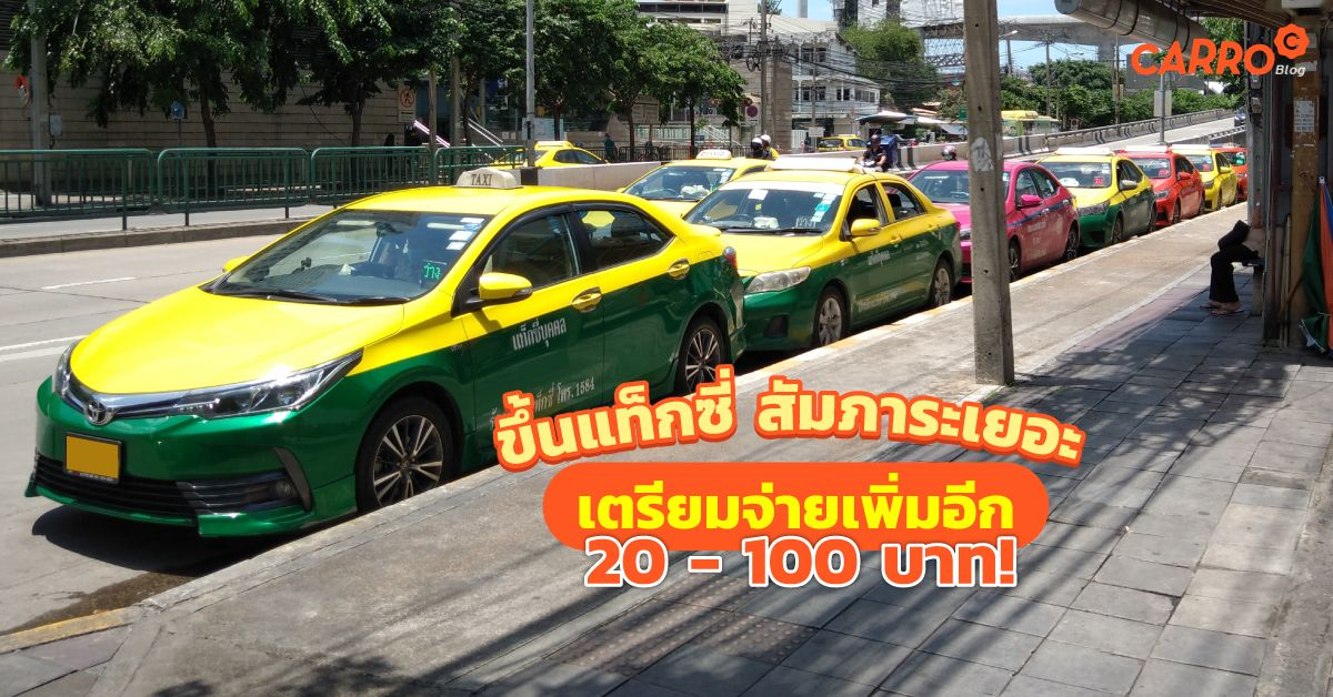 Taximeter-Baggage-Fees