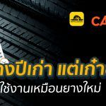 Carro-Tiresbid-Old-Tires-And-Usability
