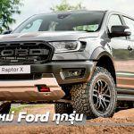 ราคารถใหม่ Ford (ฟอร์ด) ทุกรุ่น
