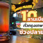 Beer-Garden-Event-In-Bangkok