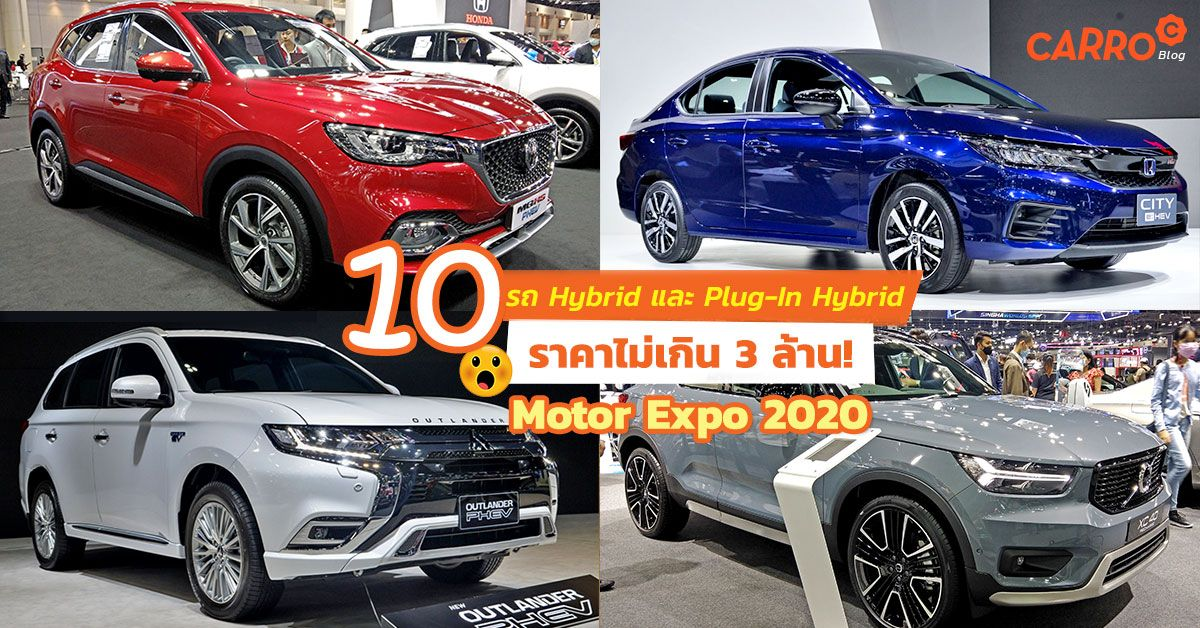 Hybrid-And-Plug-In-Hybrid-In-Motor-Expo-2020
