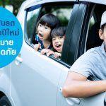 4-Tricks-Safe-Driving-At-Newyear