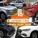 SUV-And-Crossover-In-Motor-Expo-2020