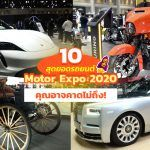 The-10-Best-In-Motor-Expo-2020