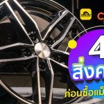 Carro-Tiresbid-4-Things-For-Buying-Car-Wheels