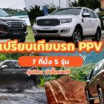 Compare-MU-X-Fortuner-Terra-Pajero-Sport-Everest