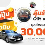 Sell-Car-With-Carro-Win-Gift-Voucher-2021