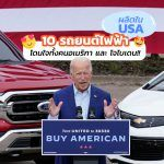 10-EV-Cars-Built-In-USA-Joe-Biden