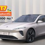 All-New-NIO-ET7-2021
