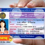Driving-License-Extended-Expire