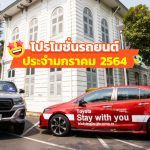 New-Car-Promotion-Jan-2021