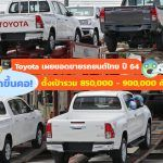 Thailand-Car-Sales-Volume-2021