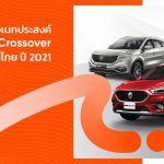 10 อันดับ รถอเนกประสงค์ SUV - PPV และ Crossover ถูกสุดในไทย ปี 2021