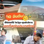 10-Most-Car-Dealers-And-Service-In-Thailand