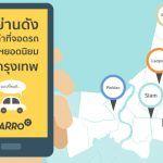 10-Parking-Fee-In-Bangkok