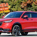 All-New-Honda-Vezel-2021