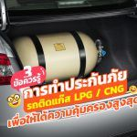LPG-CNG-Car-And-Insurance
