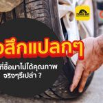 Threadbare-Tires-From-Quality