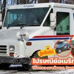 Why-USPS-Postal-Vehicles-Have-Right-Hand-Drive