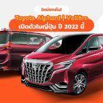 All-New-Toyota-Alphard-Vellfire-2022-CG