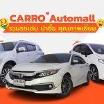 Carro-Automall-Highlight-Cars