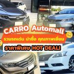Carro-Automall-Highlight-Cars-Hot-Deal