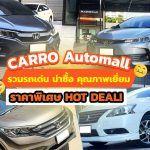 Carro-Automall-Highlight-Cars-Hot-Deal