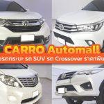 CARRO Automall รถ SUV รถ Crossover