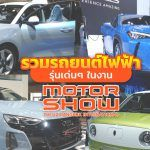 Electric-Cars-In-Motorshow-2021