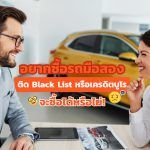 How-To-Buy-A-Car-With-Bad-Credit