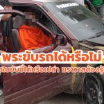 Monk-And-Novice-In-Buddhist-Driving-Car