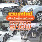 Motorshow-Car-2021