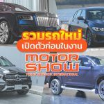 New-Car-In-Motorshow-2021
