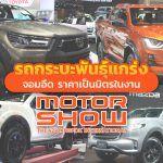 Pickup-In-Motorshow-2021