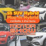 SUV-Hybrid-And-Plug-In-Hybrid-In-Motorshow-2021