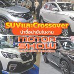 SUV-and-Crossover-In-Motorshow-2021