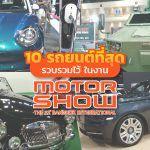 The-10-Best-In-Motorshow-2021