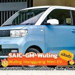 Wuling-Hongguang-Mini-EV-2021