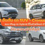 8-SUV-Crossover-Plug-In-Hybrid-Most-Electric-Range-2021
