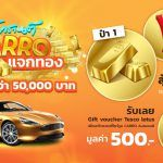 Carro-Automall-Songkran-Promotion-2021
