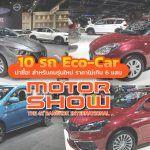 Eco-Car-In-Motorshow-2021